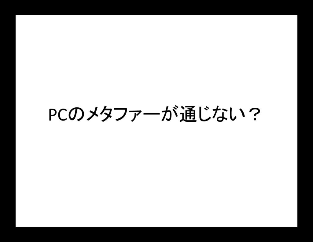 PCのメタファーが通じない?