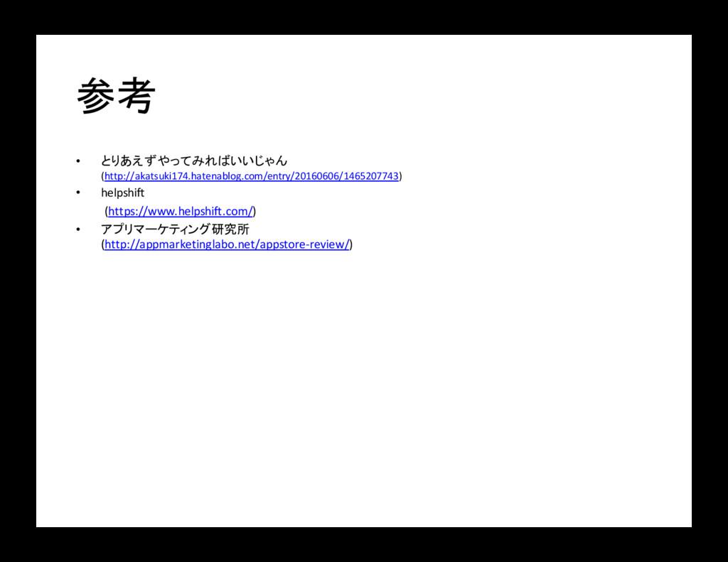 参考 • とりあえずやってみればいいじゃん (http://akatsuki174.haten...