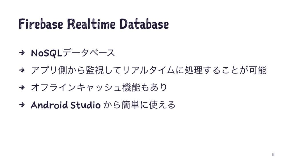 Firebase Realtime Database 4 NoSQLσʔλϕʔε 4 ΞϓϦଆ...