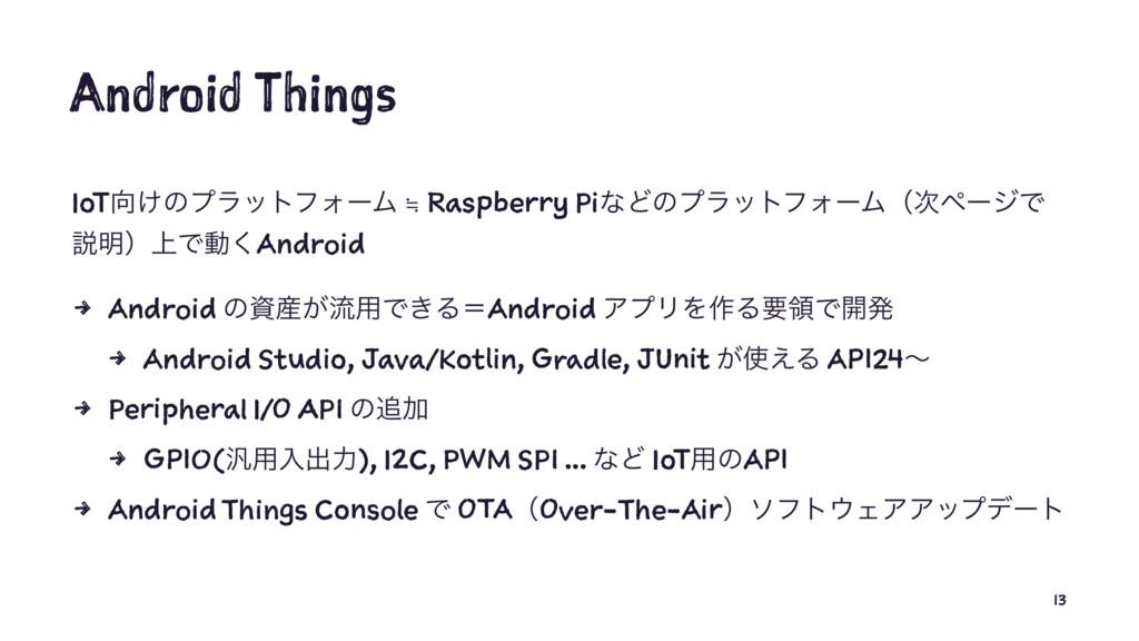 Android Things IoT͚ͷϓϥοτϑΥʔϜ ≒ Raspberry PiͳͲͷ...