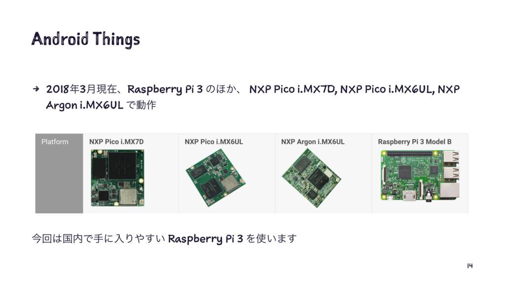 Android Things 4 20183݄ݱࡏɺRaspberry Pi 3 ͷ΄͔ɺ ...