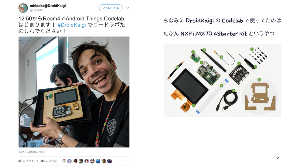 ͪͳΈʹ DroidKaigi ͷ Codelab Ͱͬͯͨͷ ͨͿΜ NXP i.MX7...