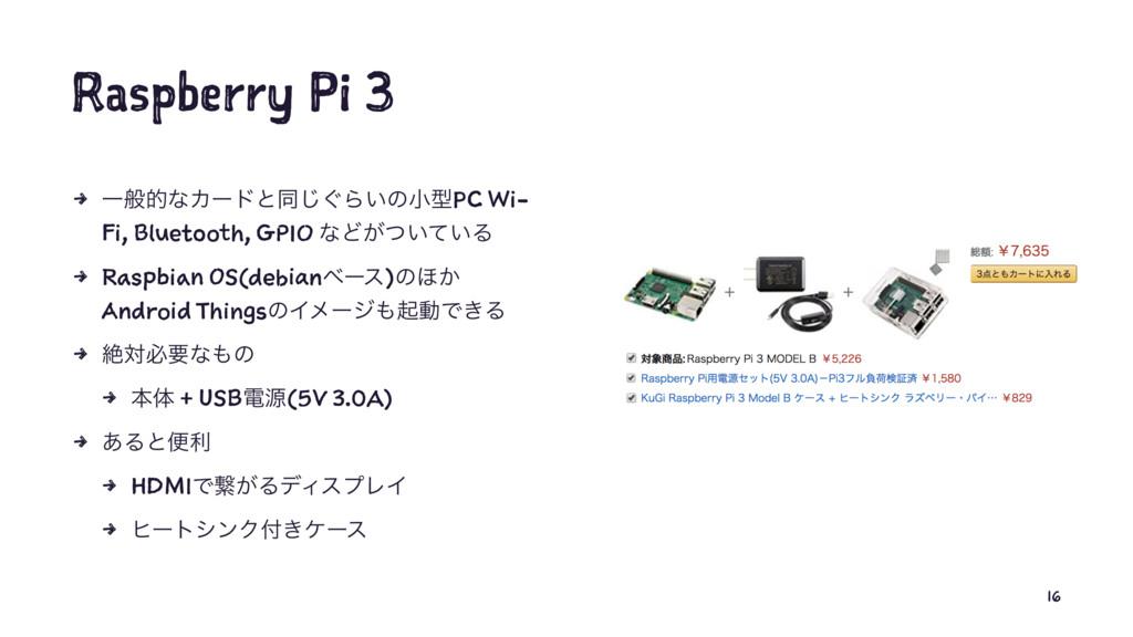 Raspberry Pi 3 4 ҰൠతͳΧʔυͱಉ͙͡Β͍ͷখܕPC Wi- Fi, Blu...