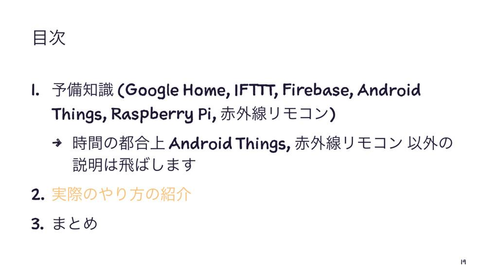  1. ༧උࣝ (Google Home, IFTTT, Firebase, Andro...