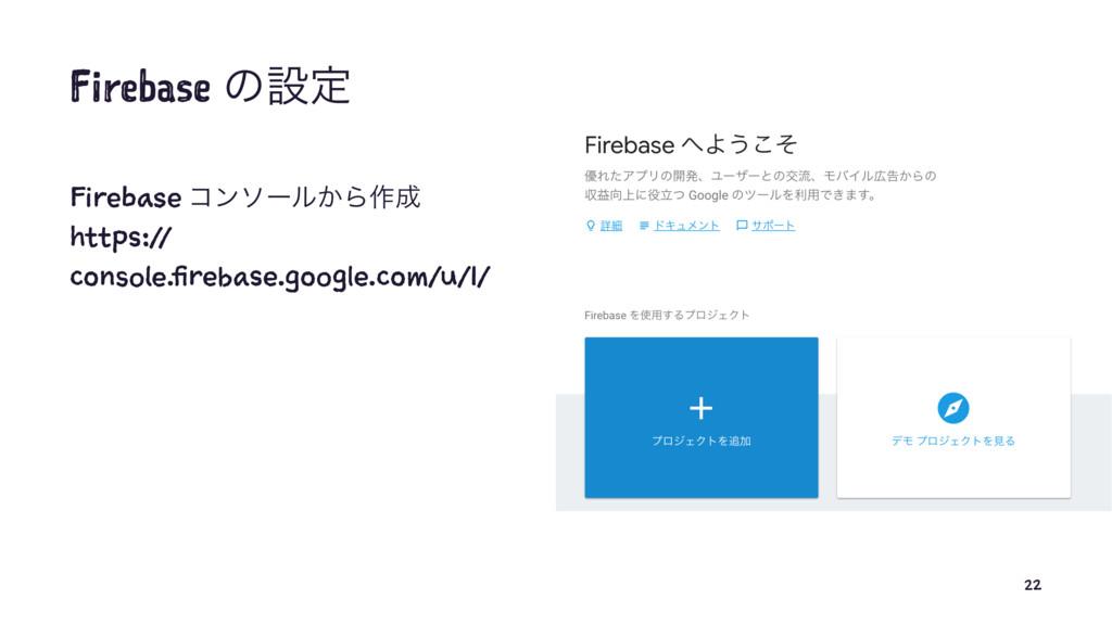 Firebase ͷઃఆ Firebase ίϯιʔϧ͔Β࡞ https:// consol...