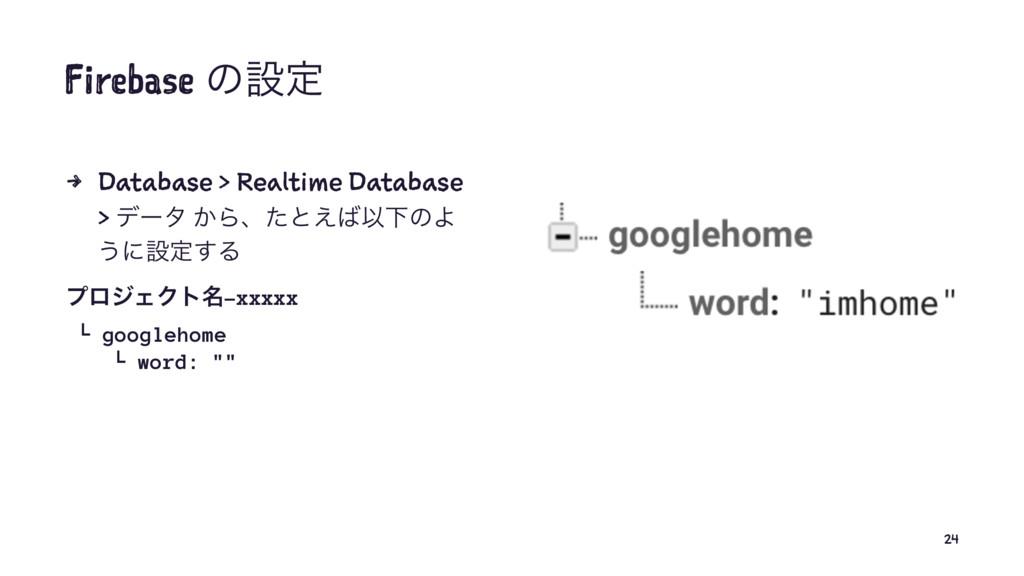 Firebase ͷઃఆ 4 Database > Realtime Database > σ...