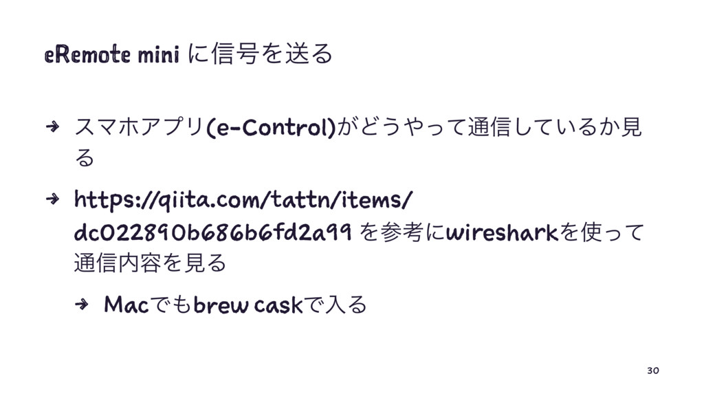 eRemote mini ʹ৴߸ΛૹΔ 4 εϚϗΞϓϦ(e-Control)͕Ͳ͏ͬͯ௨৴...