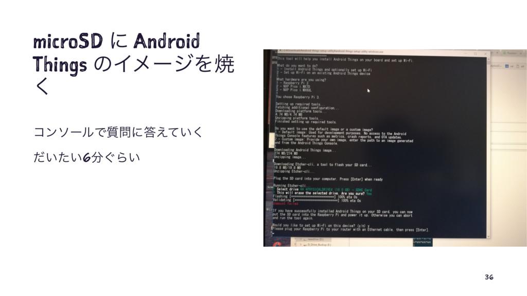 microSD ʹ Android Things ͷΠϝʔδΛম ͘ ίϯιʔϧͰ࣭ʹ͑ͯ...