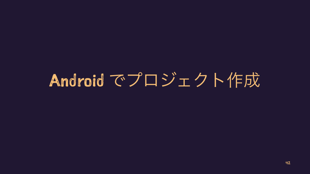 Android ͰϓϩδΣΫτ࡞ 42
