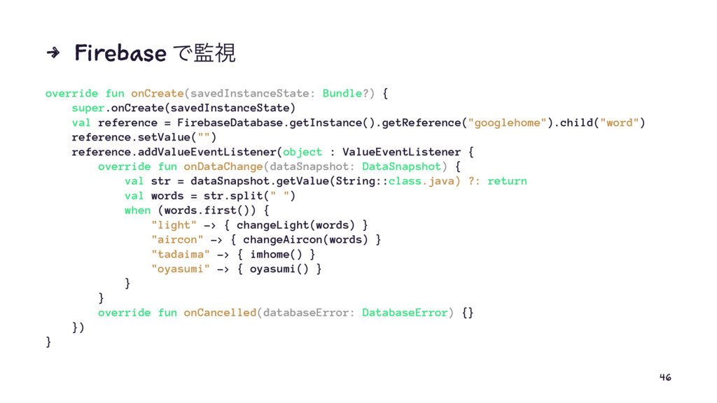 4 Firebase Ͱࢹ override fun onCreate(savedInsta...