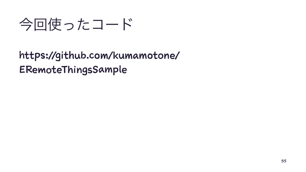 ࠓճͬͨίʔυ https://github.com/kumamotone/ ERemote...