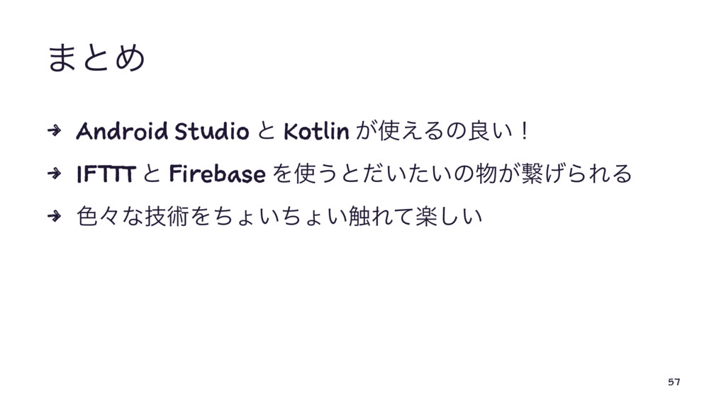 ·ͱΊ 4 Android Studio ͱ Kotlin ͕͑Δͷྑ͍ʂ 4 IFTTT ...