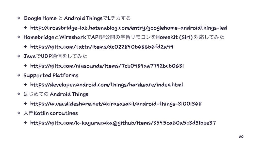 4 Google Home ͱ Android ThingsͰLνΧ͢Δ 4 http://c...