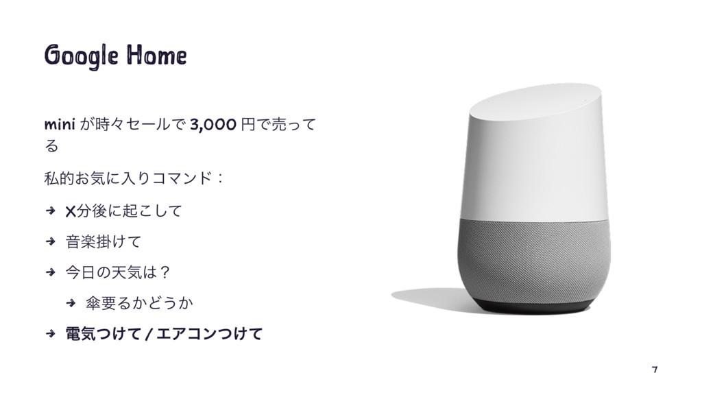 Google Home mini ͕ʑηʔϧͰ 3,000 ԁͰചͬͯ Δ ࢲత͓ؾʹೖΓί...