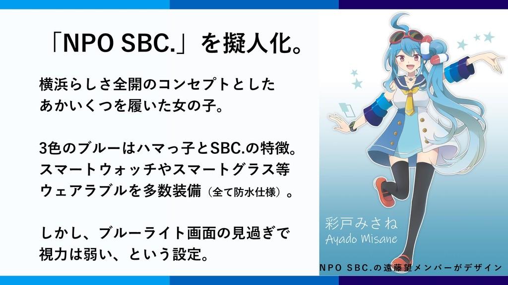 志田 健一 創立者 / 副理事 「NPO SBC.」を擬人化。 横浜らしさ全開のコンセプトとし...