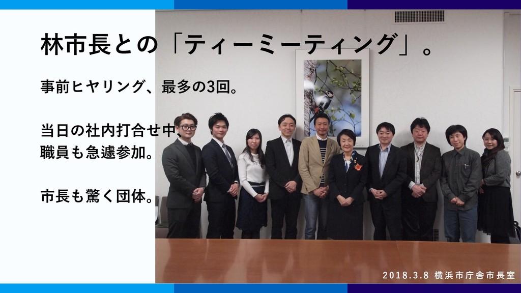志田 健一 創立者 / 副理事 2 0 1 8 . 3 . 8 横 浜 市 庁 舎 市 長 室...