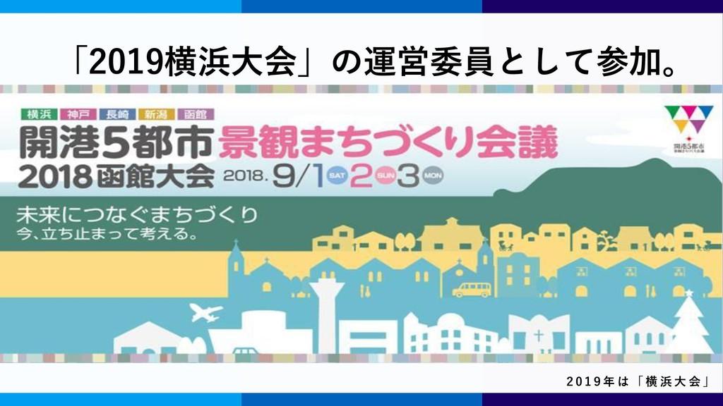 志田 健一 創立者 / 副理事 2 0 1 9 年 は 「 横 浜 大 会 」 「2019横浜...