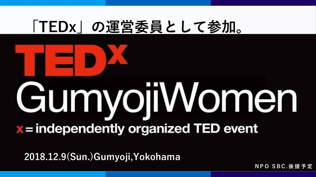 志田 健一 創立者 / 副理事 2018.12.9(Sun.)Gumyoji,Yokohama...
