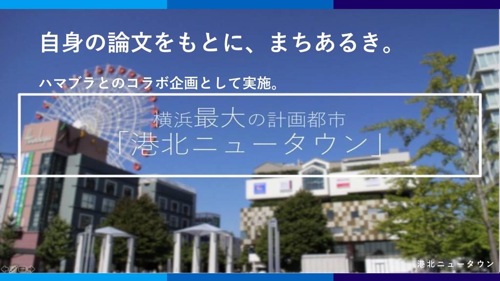志田 健一 創立者 / 副理事 ハマブラとのコラボ企画として実施。 自身の論文をもとに、まちあ...