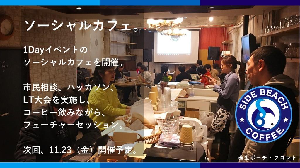 志田 健一 創立者 / 副理事 ソーシャルカフェ。 泰 生 ポ ー チ ・ フ ロ ン ト 1...