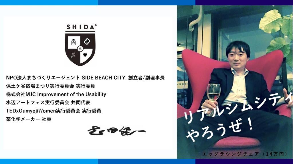 志田 健一 創立者 / 副理事 NPO法人まちづくりエージェント SIDE BEACH CIT...