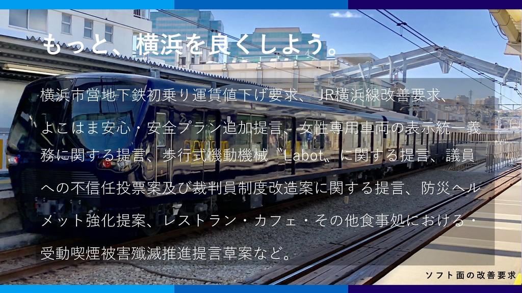 志田 健一 創立者 / 副理事 ソ フ ト 面 の 改 善 要 求 横浜市営地下鉄初乗り運賃値...