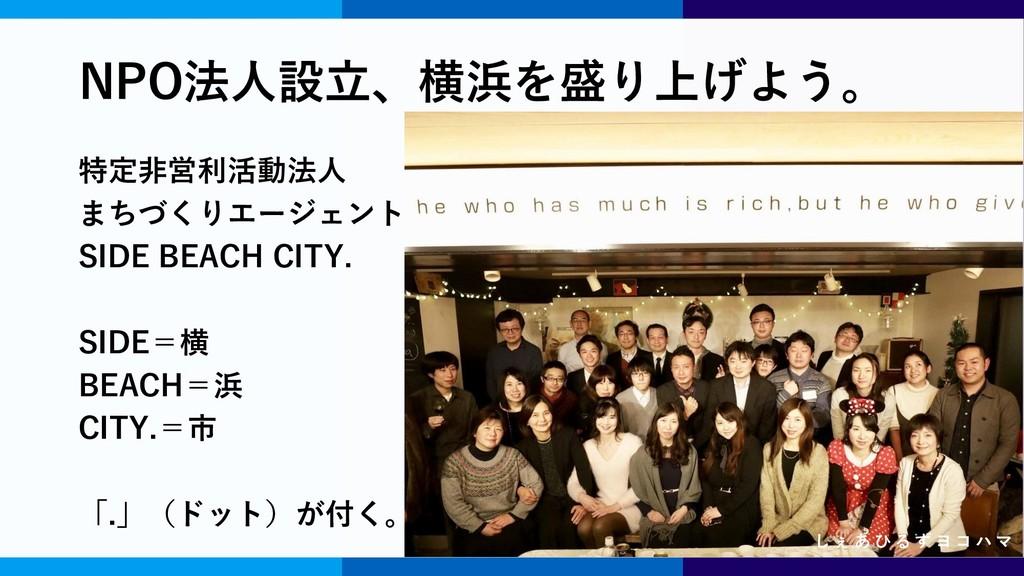 NPO法人設立、横浜を盛り上げよう。 し ぇ あ ひ る ず ヨ コ ハ マ 特定非営利活動法...