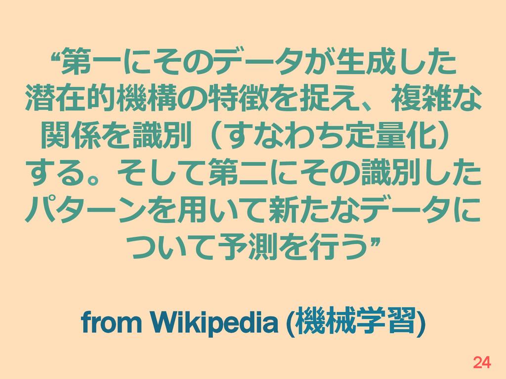 """""""第⼀一にそのデータが⽣生成した 潜在的機構の特徴を捉え、複雑な 関係を識識別(すなわち定量量..."""