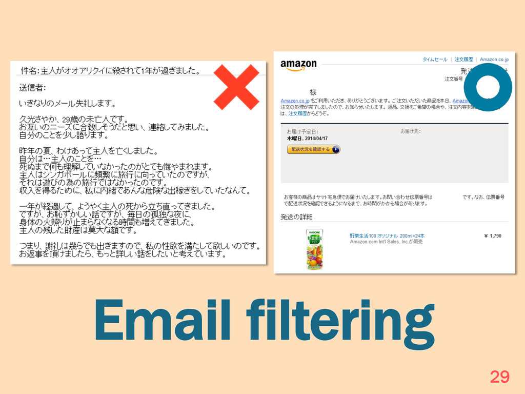 Email filtering 29