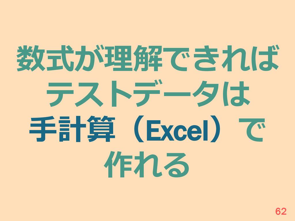 数式が理理解できれば テストデータは ⼿手計算(Excel)で 作れる 62