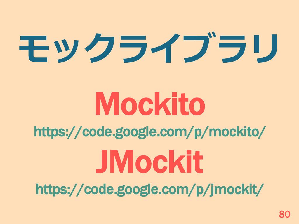 モックライブラリ Mockito https://code.google.com/p/mock...