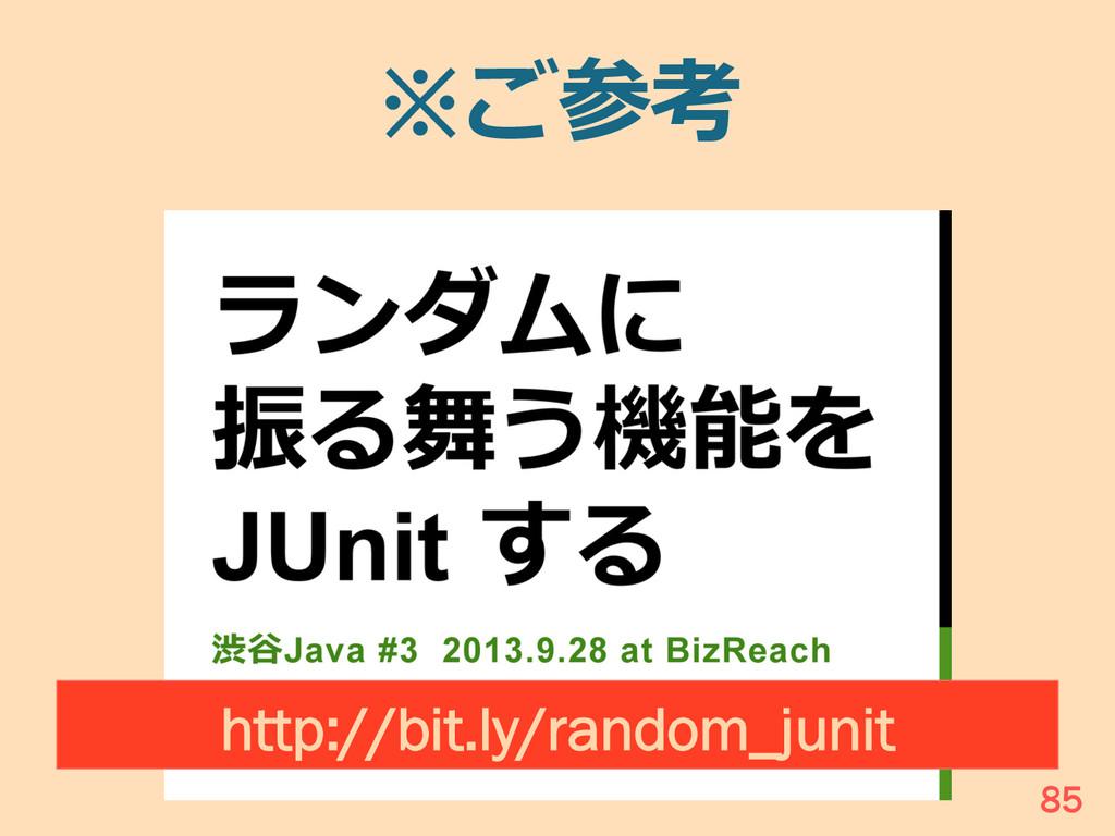 ※ご参考 85 http://bit.ly/random_junit