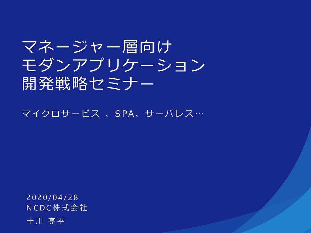 マネージャー層向け モダンアプリケーション 開発戦略セミナー マイクロサービス 、 S PA、...