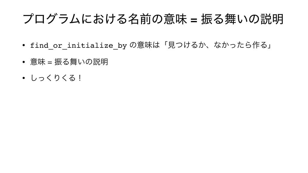 ϓϩάϥϜʹ͓͚Δ໊લͷҙຯ = ৼΔ͍ͷઆ໌ • find_or_initialize_b...