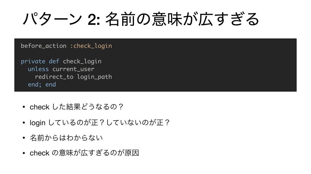 ύλʔϯ 2: ໊લͷҙຯ͕͗͢Δ • check ͨ݁͠ՌͲ͏ͳΔͷʁ  • login ...