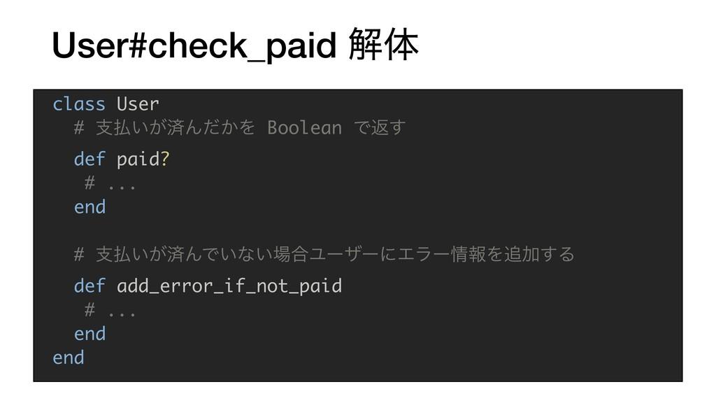 User#check_paid ղମ • ͦΕͧΕԼهͷ༷ʹ࣮͞Ε͍ͯΕɺΉ͜ͱͳ͍...