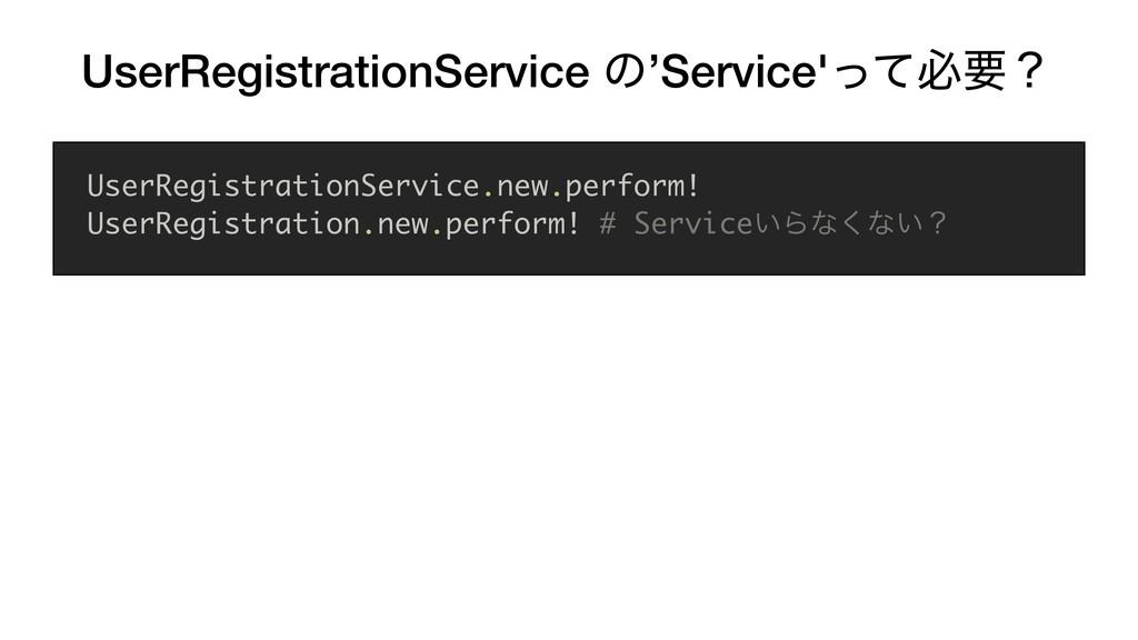 UserRegistrationService ͷ'Service'ͬͯඞཁʁ UserReg...