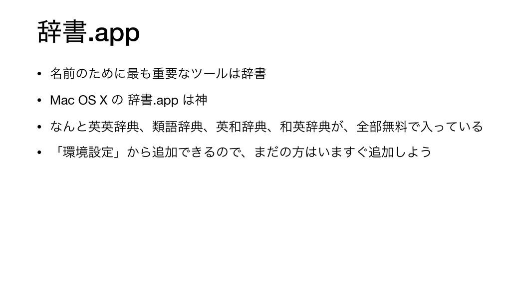 ࣙॻ.app • ໊લͷͨΊʹ࠷ॏཁͳπʔϧࣙॻ  • Mac OS X ͷ ࣙॻ.app...