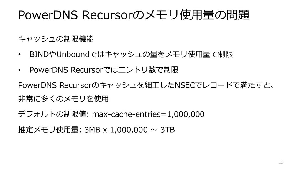 PowerDNS Recursorのメモリ使用量の問題 キャッシュの制限機能 • BINDやU...
