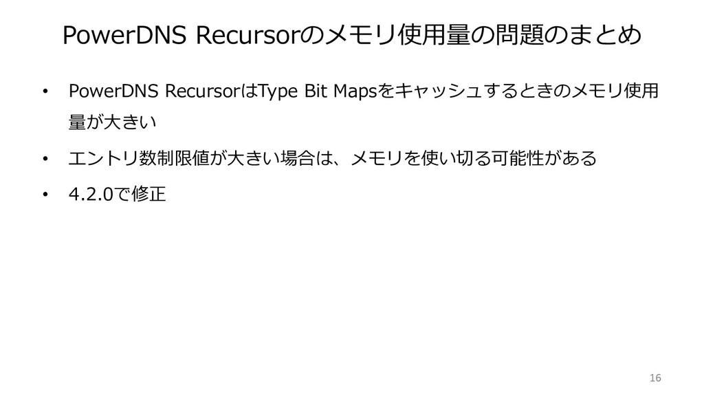 PowerDNS Recursorのメモリ使用量の問題のまとめ • PowerDNS Recu...