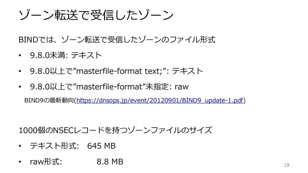 ゾーン転送で受信したゾーン BINDでは、ゾーン転送で受信したゾーンのファイル形式 • 9.8...