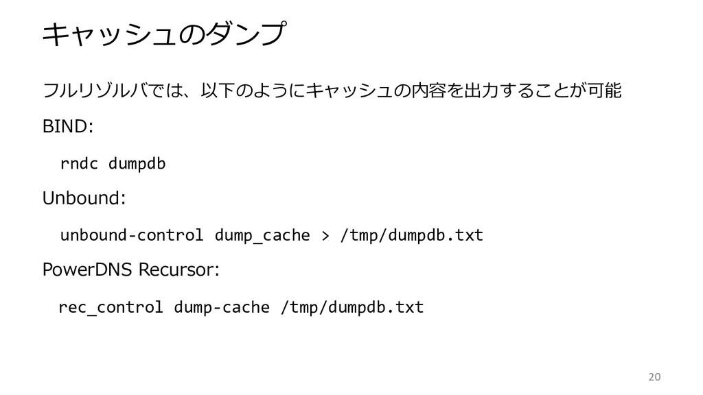 キャッシュのダンプ フルリゾルバでは、以下のようにキャッシュの内容を出力することが可能 BIN...
