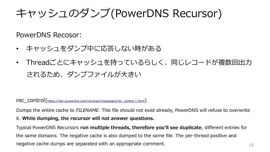 キャッシュのダンプ(PowerDNS Recursor) PowerDNS Recosor: ...