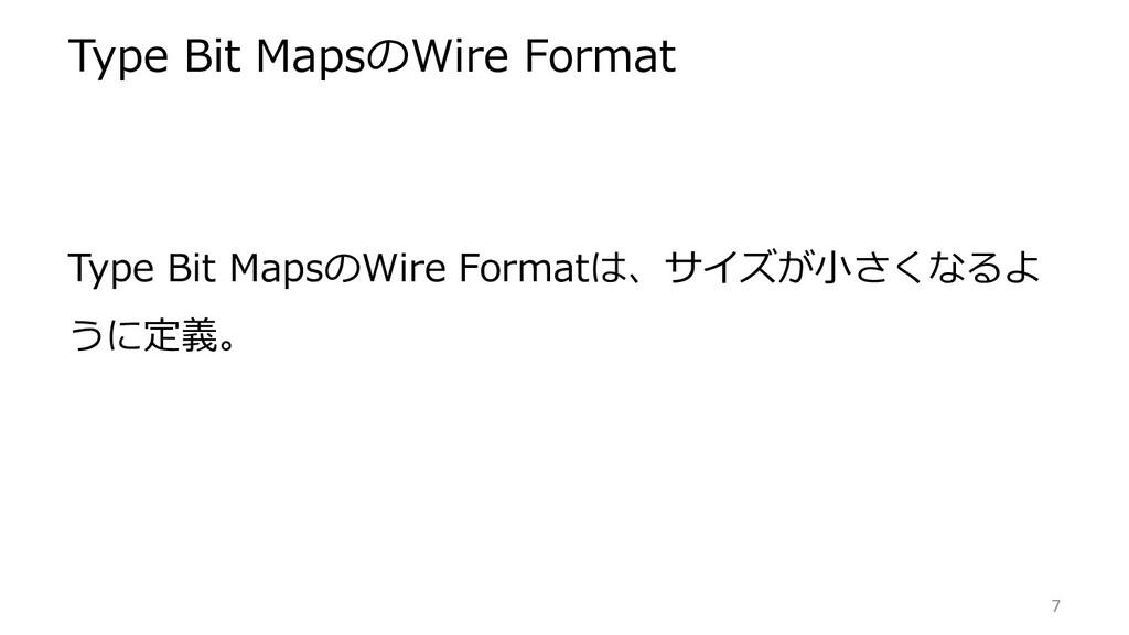 Type Bit MapsのWire Format Type Bit MapsのWire Fo...