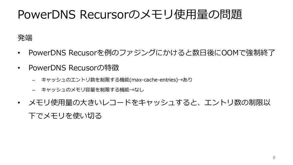 PowerDNS Recursorのメモリ使用量の問題 発端 • PowerDNS Recus...
