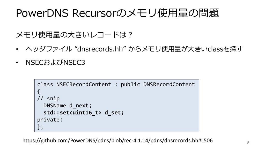 PowerDNS Recursorのメモリ使用量の問題 メモリ使用量の大きいレコードは? • ...