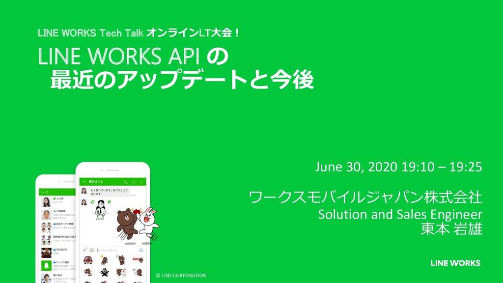 LINE WORKS API の 最近のアップデートと今後 June 30, 2020 19:...