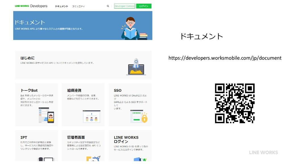 ドキュメント https://developers.worksmobile.com/jp/do...