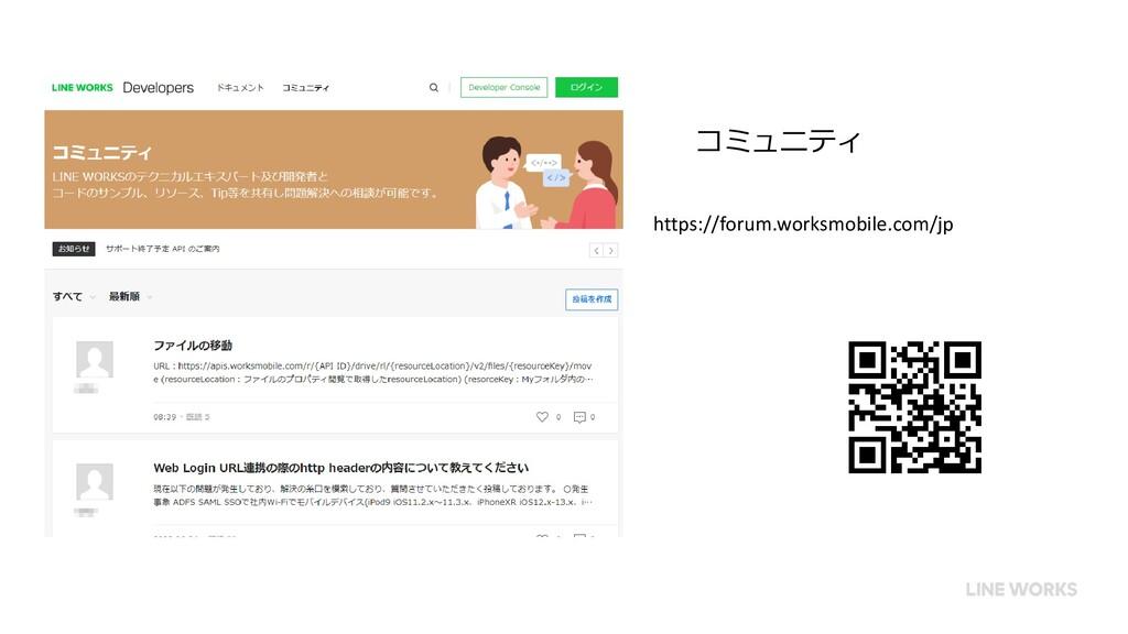 コミュニティ https://forum.worksmobile.com/jp
