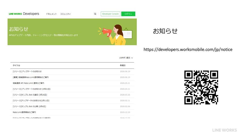 お知らせ https://developers.worksmobile.com/jp/noti...